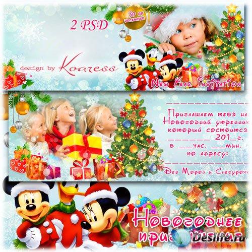 Новогоднее детское приглашение с героями мультфильмов Диснея для фотошопа - ...