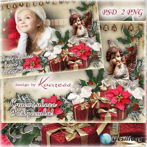 Рождественская поздравительная рамка-открытка - Задумчивый ангел
