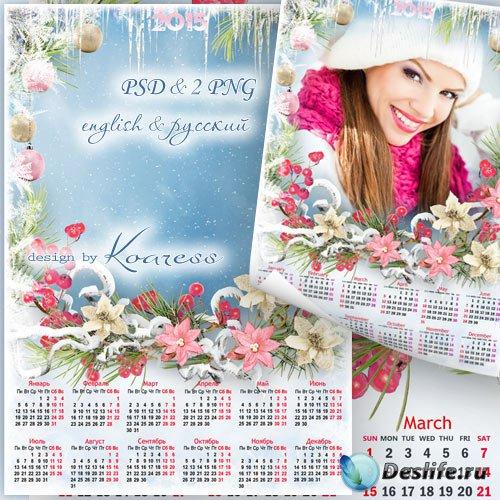 Зимний романтический календарь-рамка для фотошопа - Мороз и нежность