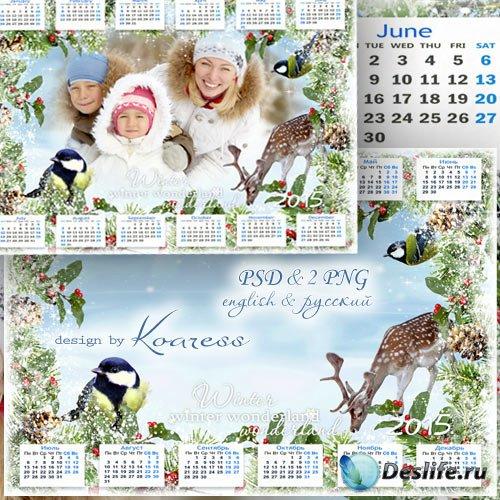 Зимний настенный календарь-фоторамка на 2015 год - Зимний лес морозным утро ...