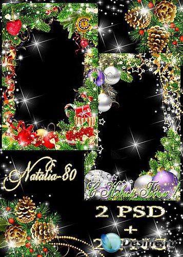 Две праздничные рамочки для оформления фото - С Новым Годом