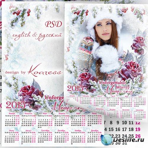 Романтический календарь-рамка на 2015 год для фотошопа - Незабываемая зима