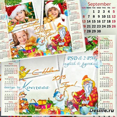 Календарь на 2015 год с рамкой для фотошопа - Всем чудесные подарки пригото ...