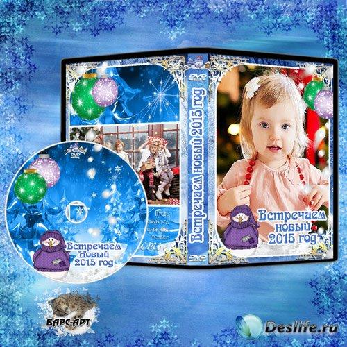 Обложка и задувка DVD - Встречаем Новый 2015 год