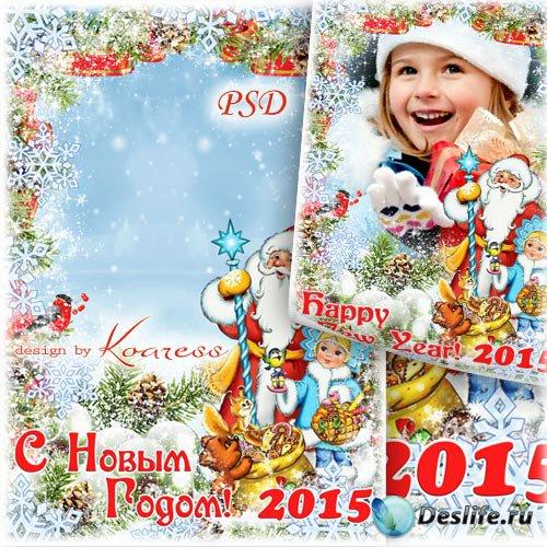Детская новогодняя рамка для фотошопа - Снегурочка и Дед Мороз уже спешат с ...