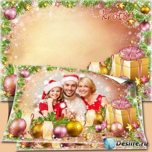 Новогодняя рамка с розовыми и желтыми елочными шарами