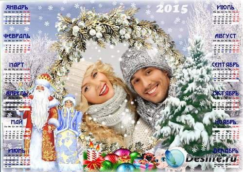 Настенный календарь 2015 с рамкой для фото - Чудесный праздник Новый год