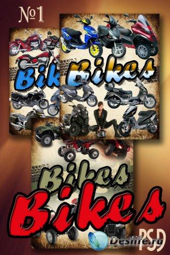 PSD исходник - мотоциклы, мотороллеры, квадроциклы \ Motorcycles