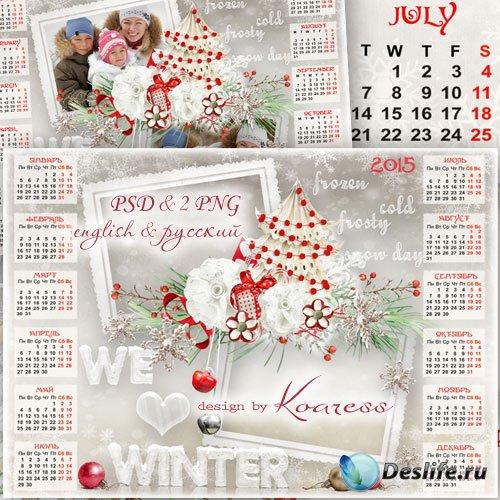 Семейный календарь на 2015 год с рамками для фото - А нам нравится зима