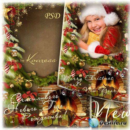 Новогодняя, рождественская открытка с фоторамкой - Тепло зимних праздников