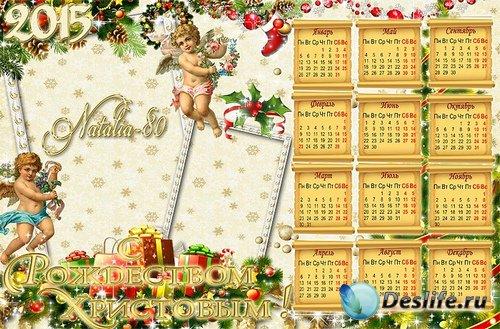 Праздничный календарь-рамка в золотых тонах на 2015 год - Счастливого Рожде ...