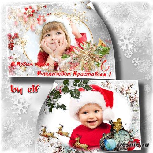 Новогодние и Рождественские поздравительные рамки
