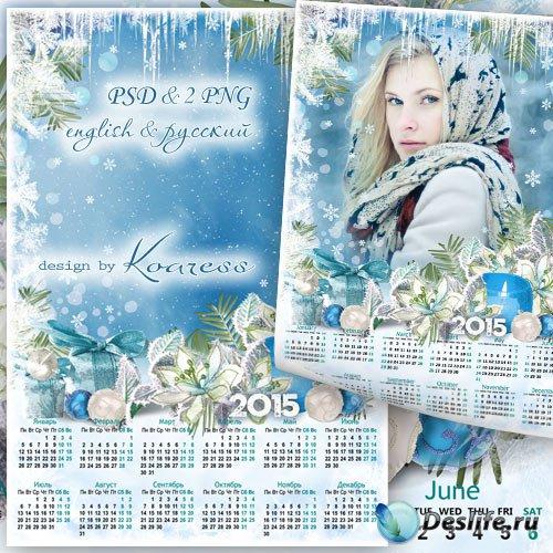 Календарь-рамка для фотошопа на 2015 год - Зимняя сказка
