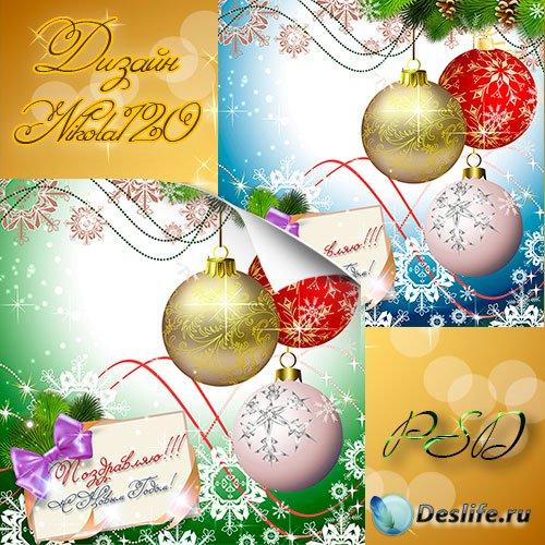 PSD исходник-Новогодняя открытка