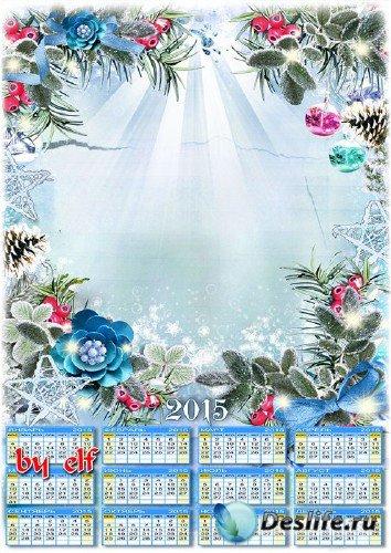 Календарь 2015 с фоторамкой  - Пусть зимний праздник в дом придёт,а в душу  ...