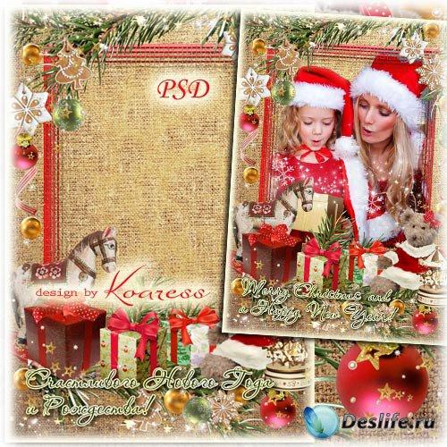 Детская праздничная рамка для фотошопа - Наши старые, любимые игрушки вмест ...