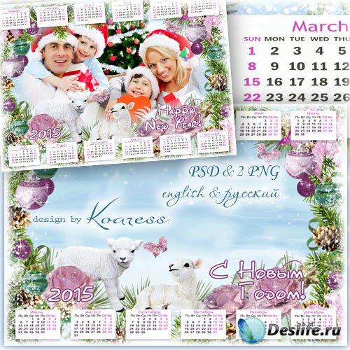 Новогодний календарь на 2015 год Овцы с фоторамкой - Белые барашки, снежные ...