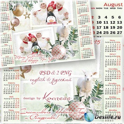 Календарь на 2015 год с рамкой для 2 фото для фотошопа - Белая овечка