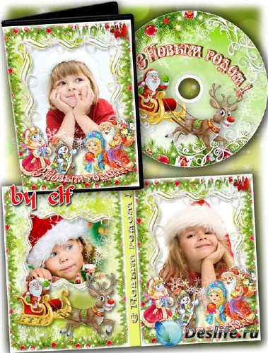 Новогодняя обложка и задувка на DVD диск - Спешит на ёлку Дед Мороз