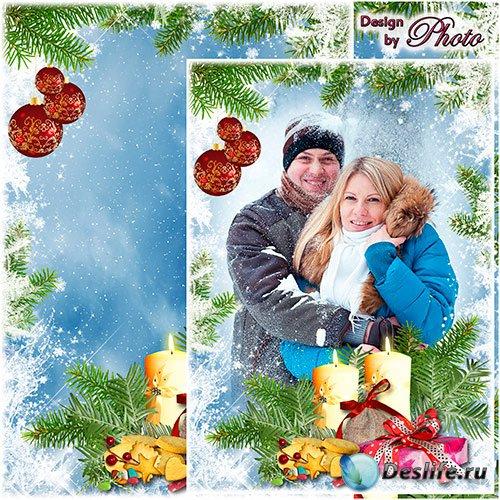 Рамка для фото - Зажигаем свечи, встречаем Новый год