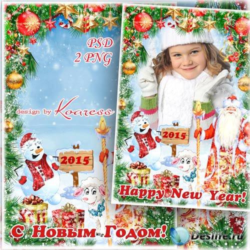 Детская новогодняя открытка-рамка для фото - Веселая Овечка