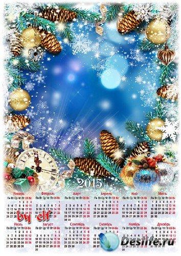 Календарь 2015 с рамкой для фото - Елка, свечи и подарки – Года Нового рожд ...