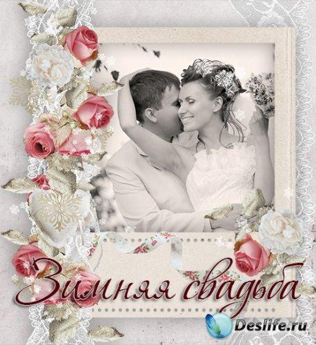 Зимняя свадьба – набор элементов для графических работ