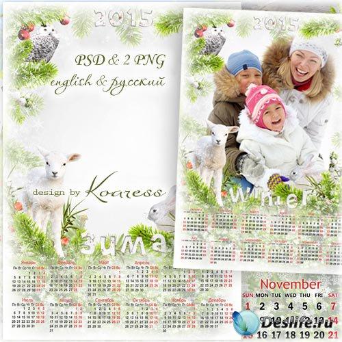 Календарь на 2015 год с рамкой для фото - Белая зима лес запорошила