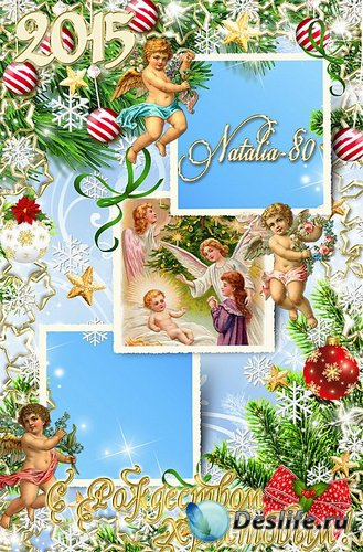 Праздничная рамочка для оформления 2 или 3 фото - С Рождеством Христовым