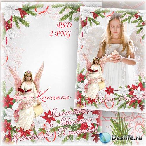 Праздничная рамка для фотошопа - Счастливого и Светлого Рождества Христова