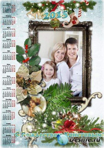 Праздничный календарь с рамкой для фото - С Рождеством Христовым!