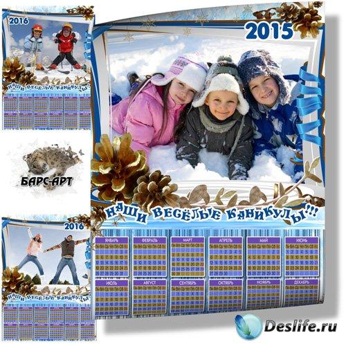 Календарь - Наши веселые каникулы