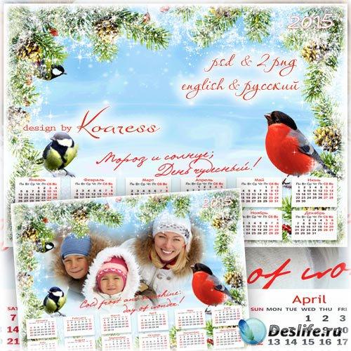 Настенный календарь на 2015 год с фоторамкой - Мороз и солнце, день чудесны ...