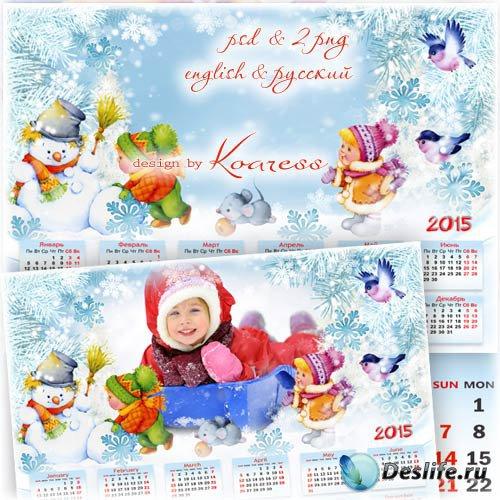 Детский календарь-рамка для фотошопа на 2015 год - Снегопад, снегопад, есть ...