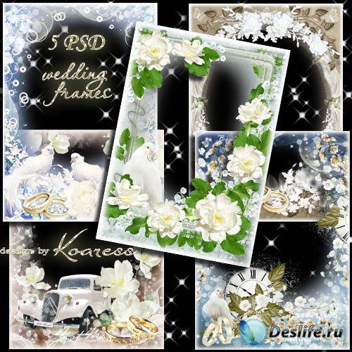 Набор поздравительных свадебных рамок для фото жениха и невесты - Два нежны ...