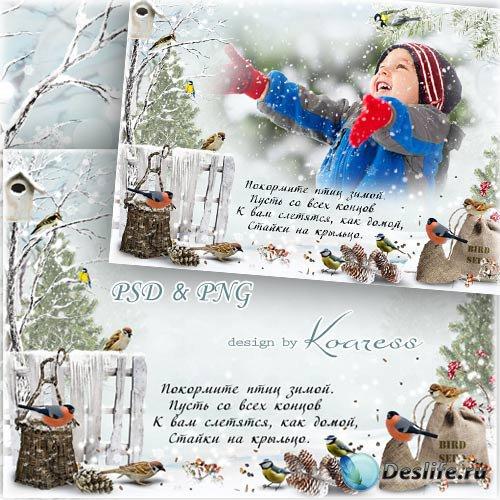 Рамка для фото - Покормите птиц зимой