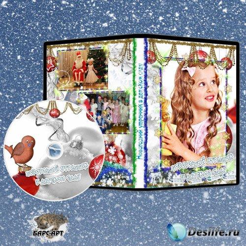 Обложка и задувка DVD - Приходите к нам на елку
