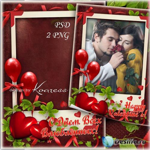 Рамка для фотошопа к дню Святого Валентина - Фото в день Всех Влюбленных