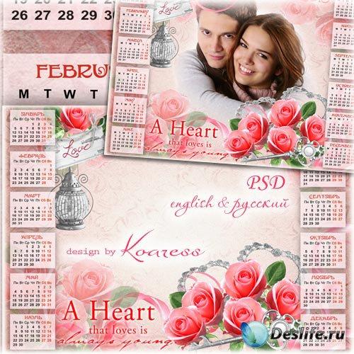 Романтический календарь-рамка на 2015 год - Любящие сердца
