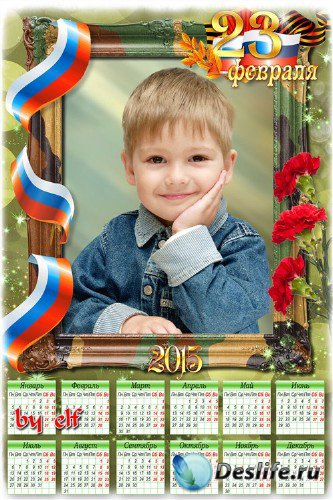 Календарь 2015 для поздравлений с Днем Защитника Отечества - 23 февраля