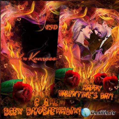 Романтическая рамка для фото к Дню Святого Валентина - Влюбленные сердца
