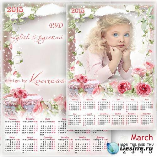 Нежный календарь на 2015 год с фоторамкой - Прелестный букет для маленькой  ...