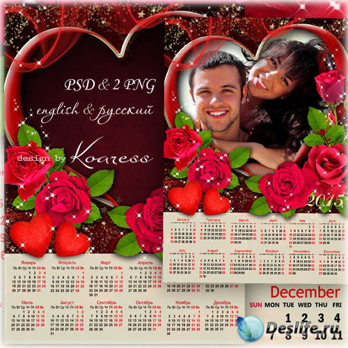Календарь на 2015 год с фоторамкой - Алые розы дарят любимым