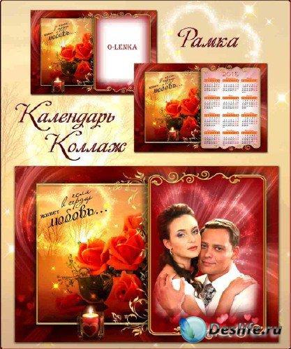 Рамка, календарь, коллаж для фотошопа - Если в сердце живет любовь
