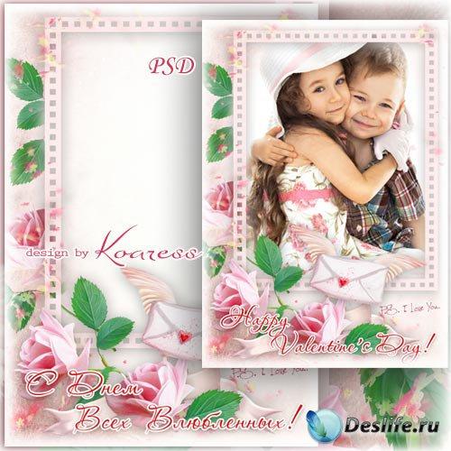 Романтическая рамка для фотошопа к Дню Всех Влюбленных - Нежность