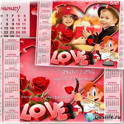 Календарь на 2015 год с рамкой для фотошопа - Веселый купидон