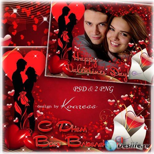 Романтическая фоторамка к Дню Святого Валентина - Миллионы влюбленных серде ...