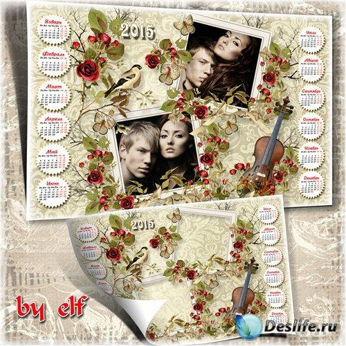 Романтический календарь 2015 - С прекрасным праздником любви
