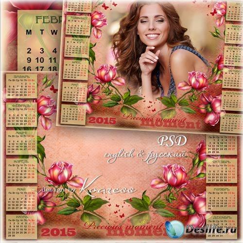 Календарь с рамкой для фотошопа - Нежность роз лепестков