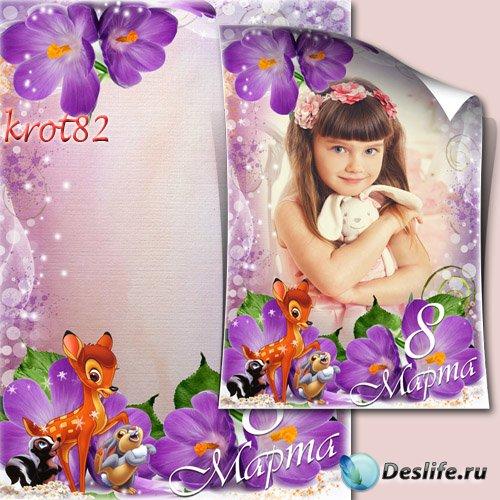 Детская рамка с цветами к 8 Марта